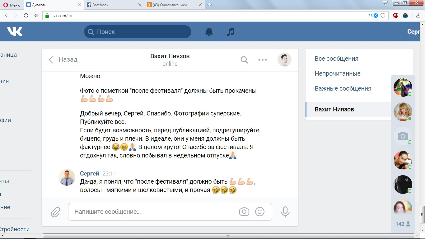 Отзыв о фестивале массажа 2018, Омск, Н.