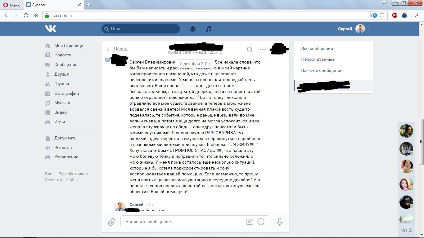 Сергей Гудков, психотерапевт. Отзыв о консультации