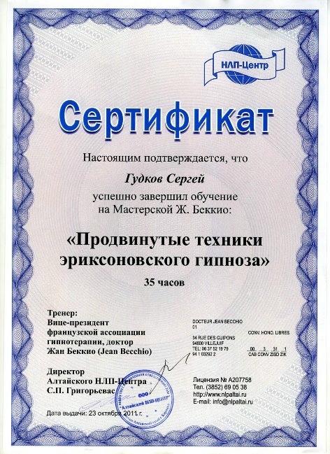 gipnoz-jb