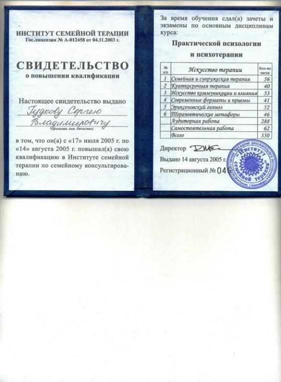 semeynoe-konsultirovanie-2005-povyishenie