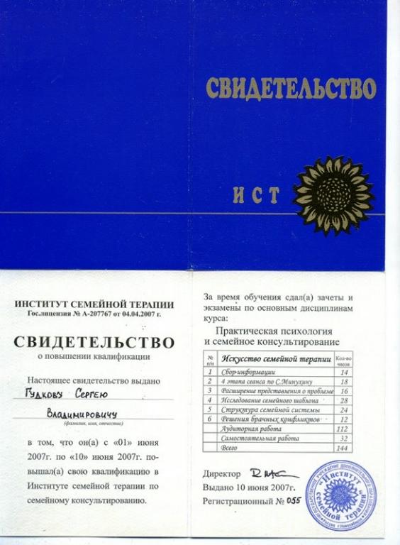 semeynoe-konsultirovanie-2007-eshhyo