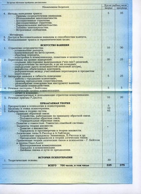 semeynyiy-konsultant-prilozhenie-4