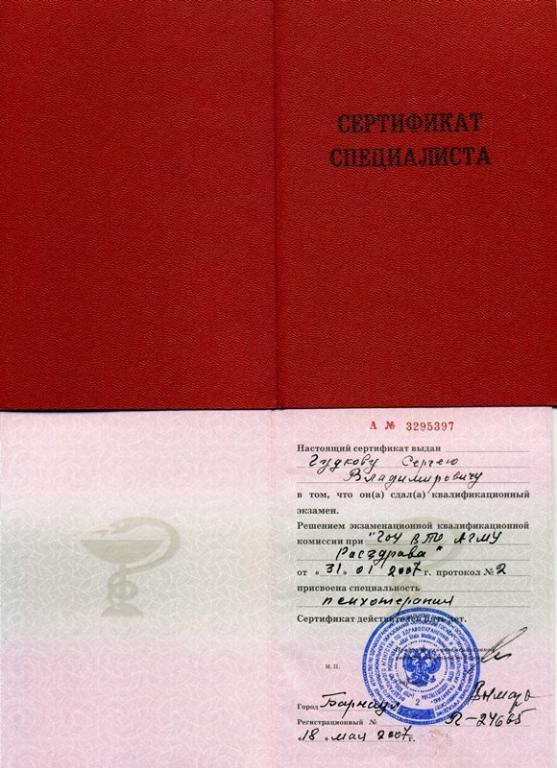 sertifikat-psihoterapevta-2007_0
