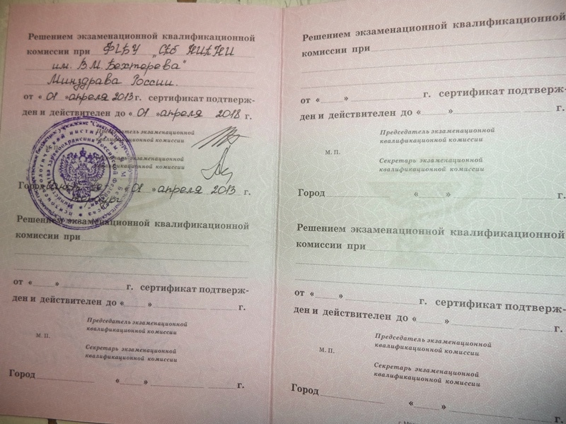 sertifikat-psihoterapevta-2013