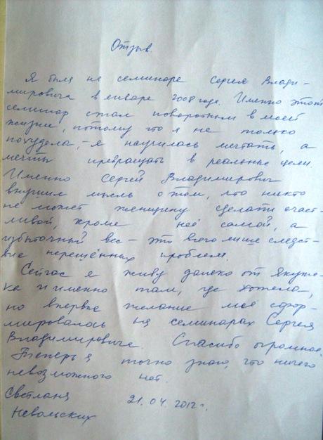 ot-svetlanyi-pro-mechtyi