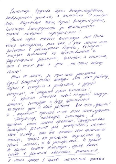 natalya-1y