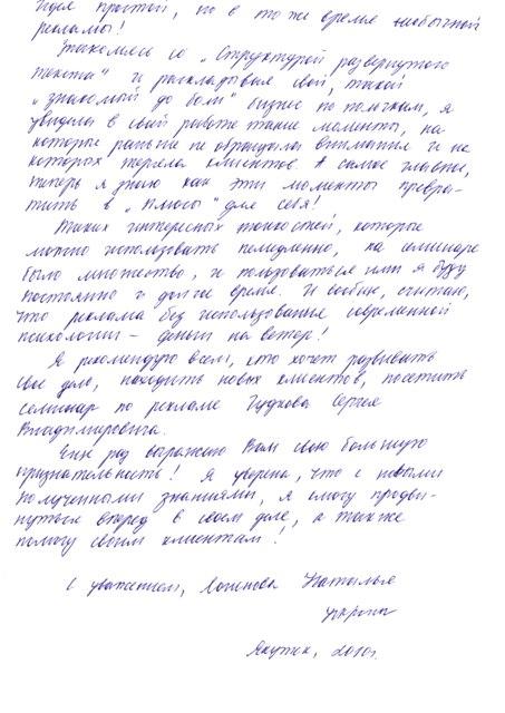 natalya-2y
