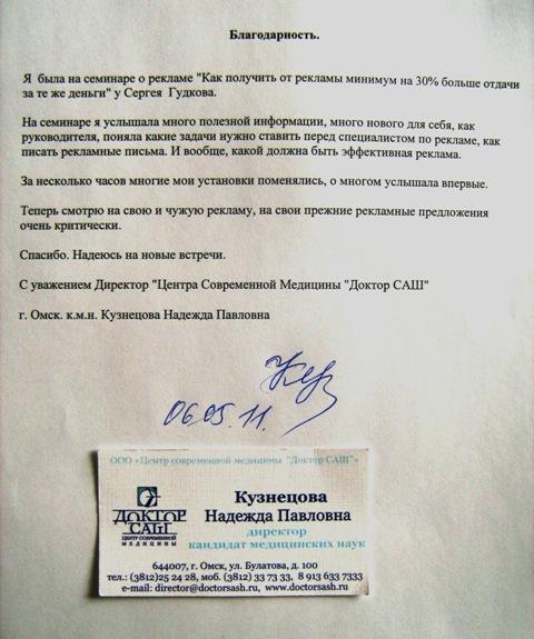 otzyiv-nadezhdyi-pavlovnyi