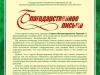 blagodar-pismo-gbu-tspp-dlya-ineta