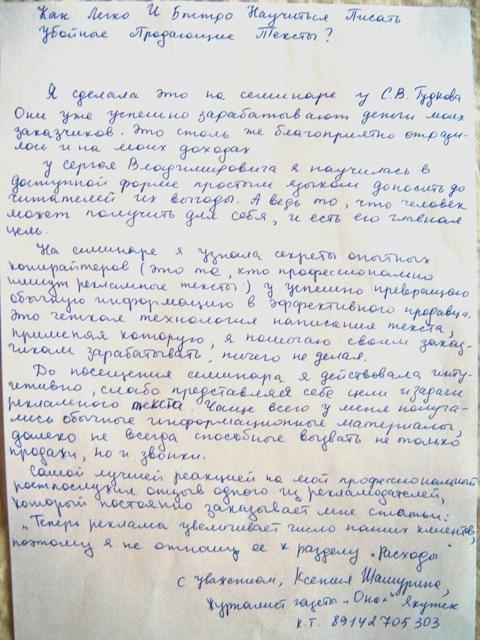 uboynyie-tekstyi-kseniya