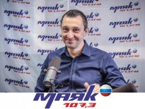 Сергей Гудков, психотерапевт, радио Маяк, Омск