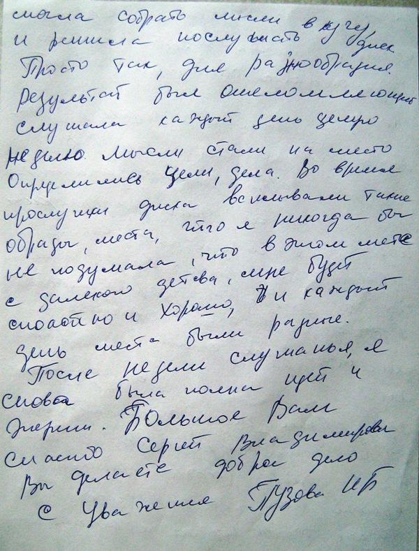 guzova-2