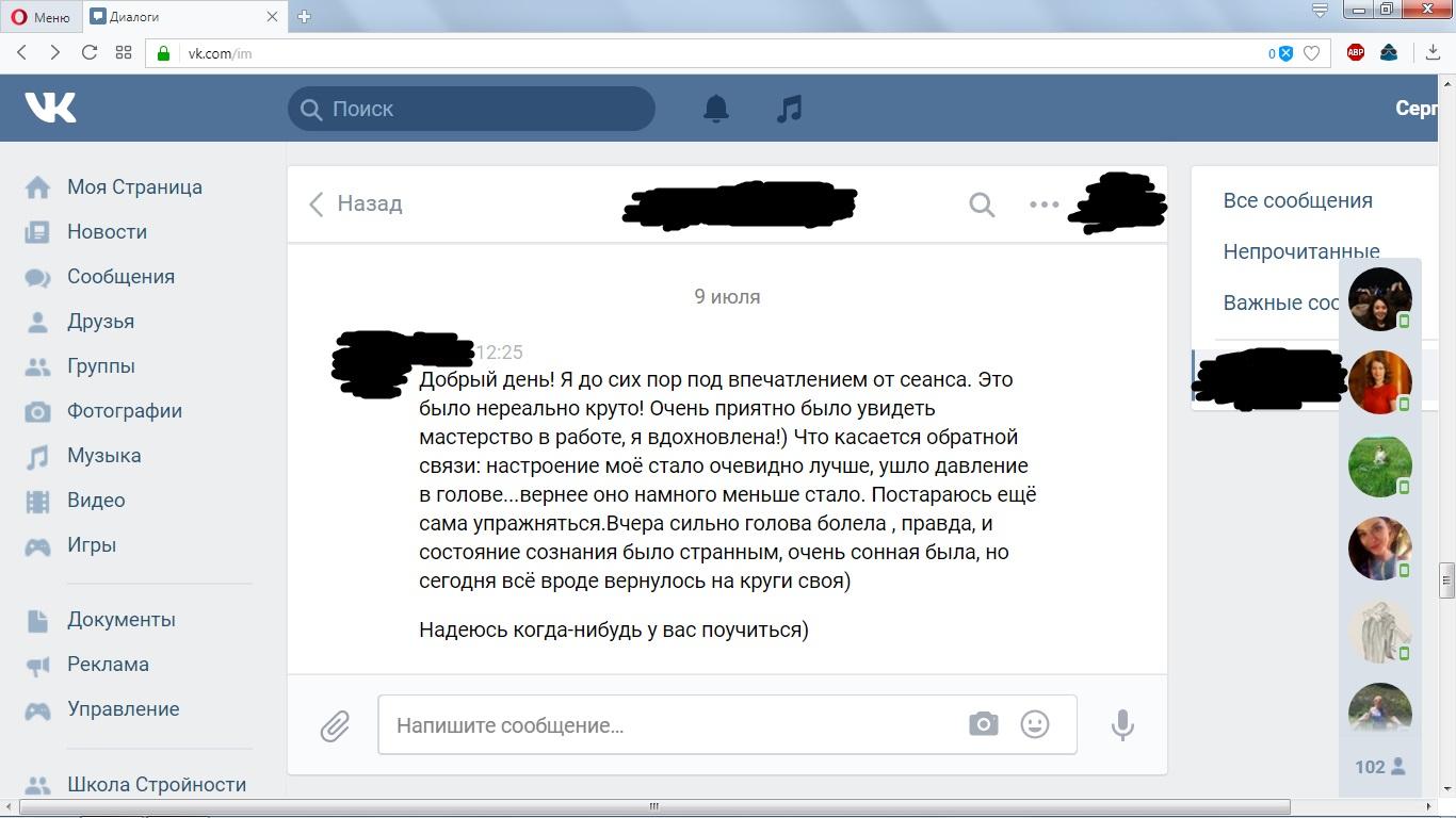 Сергей Гудков, психотерапевт. Отзыв из ВК