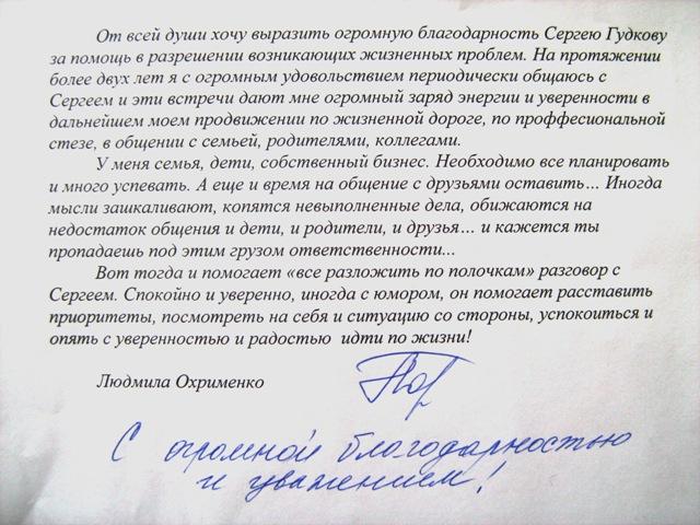 lyudmila-ohrimenko