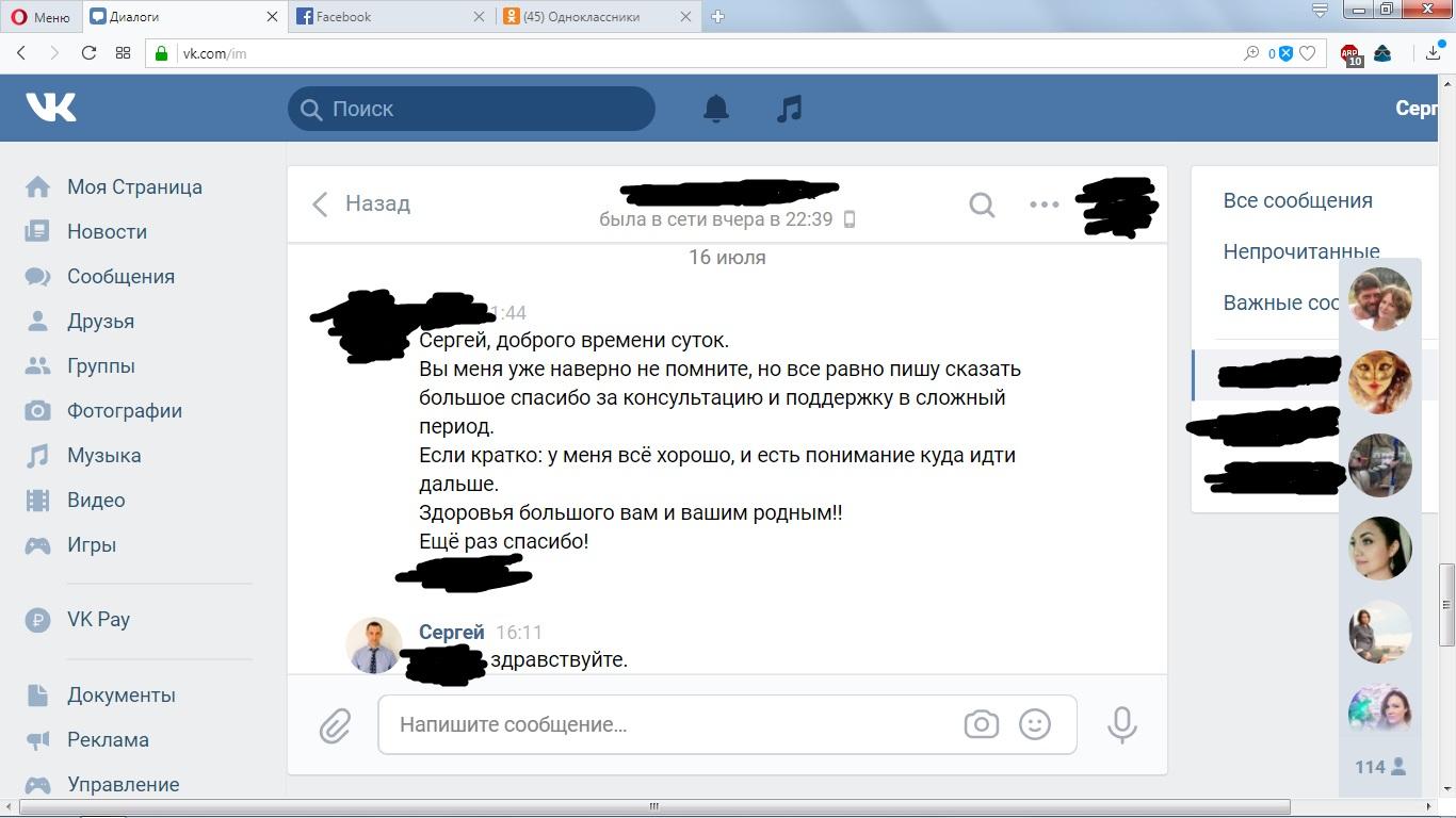 отзыв Ли. Сергей Гудков, психотерапевт.