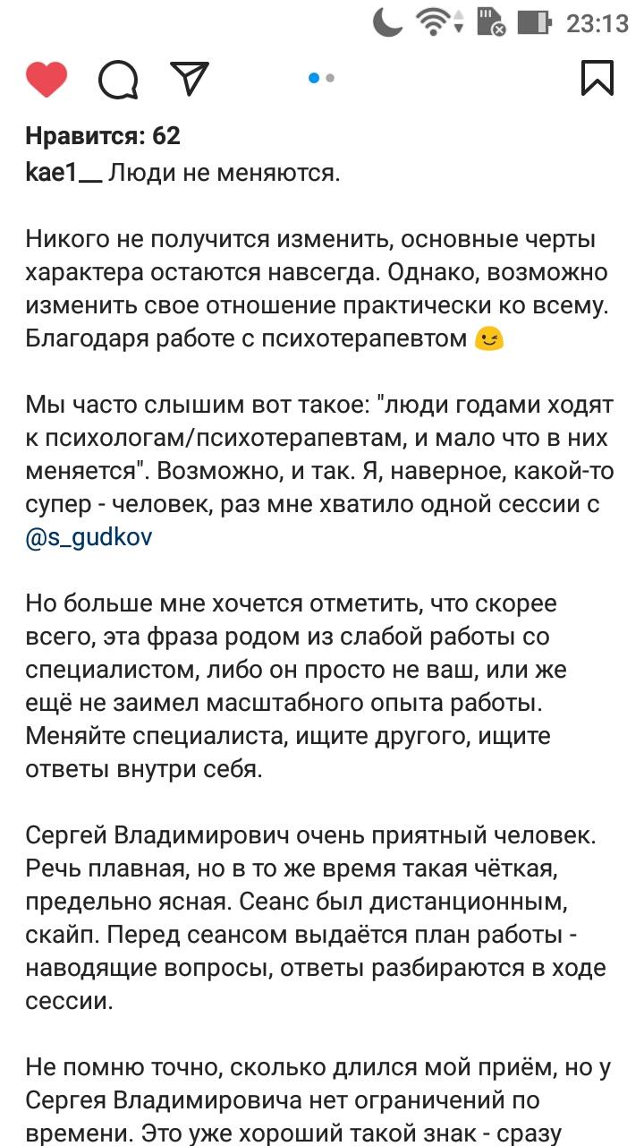 sv-gudkov-psihoterapevt.-otzyv-o-rabote-1