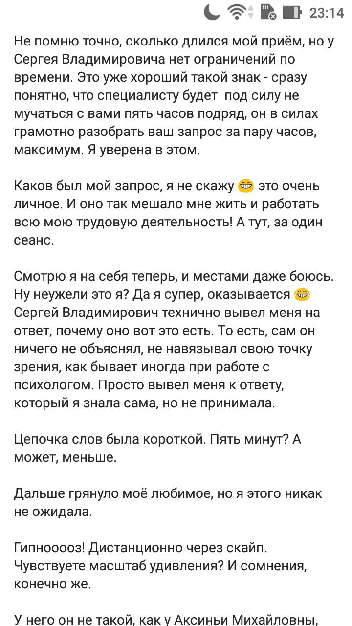sv-gudkov-psihoterapevt.-otzyv-o-rabote-2