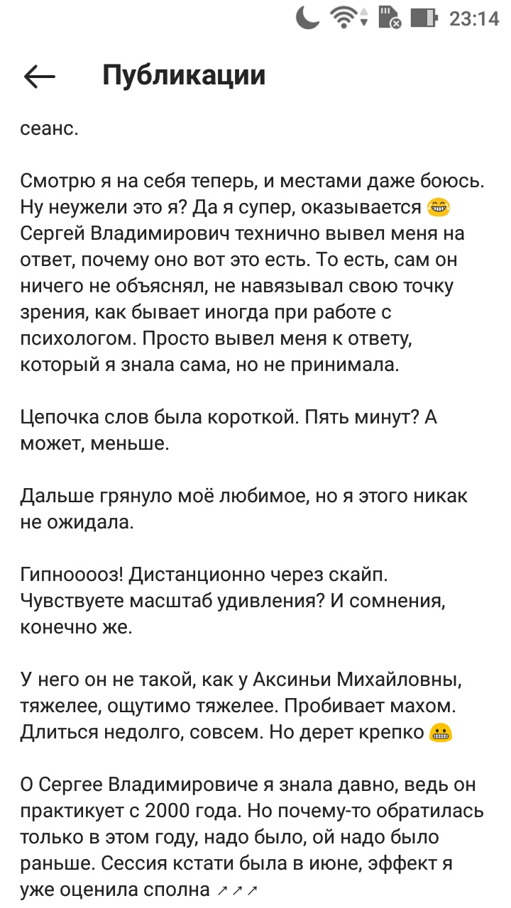 sv-gudkov-psihoterapevt.-otzyv-o-rabote-3