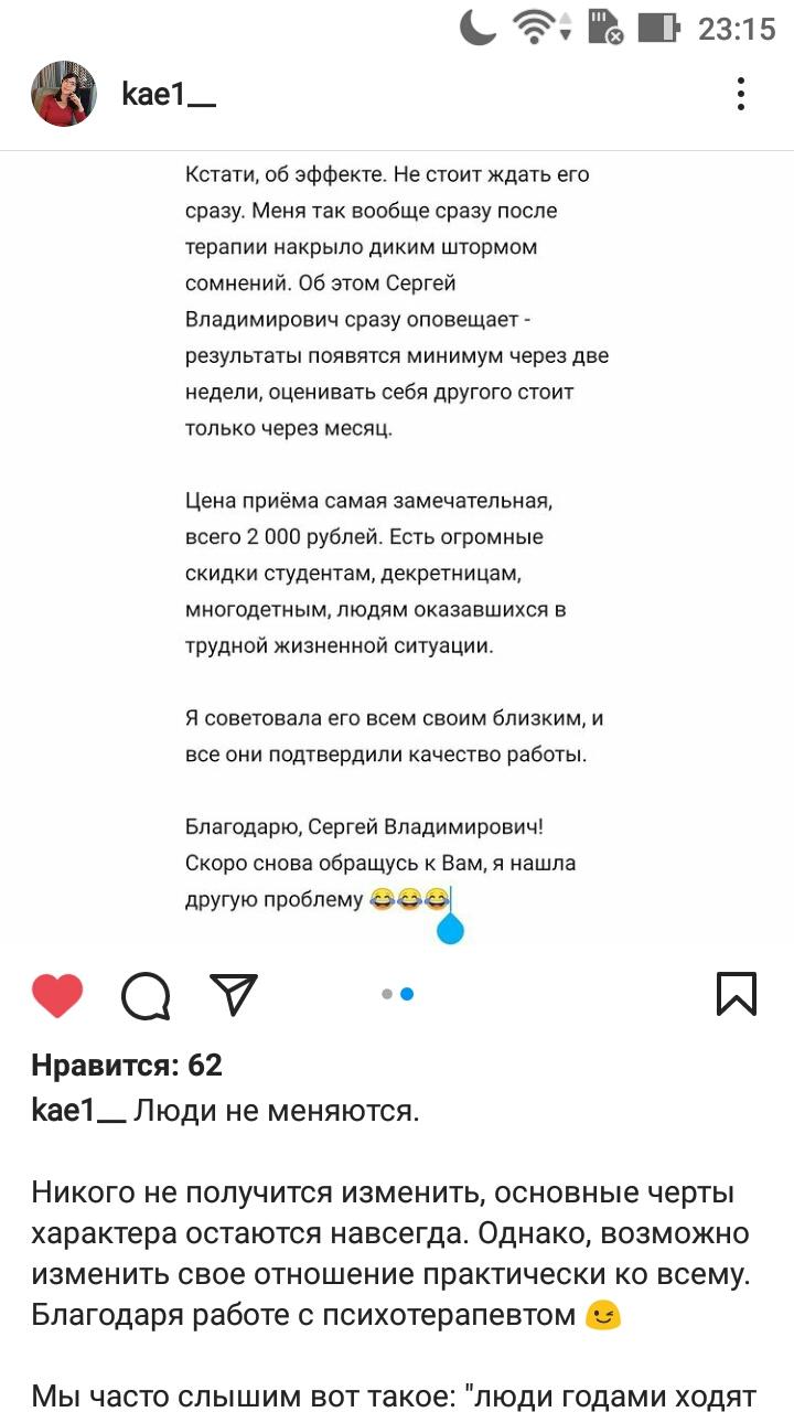 sv-gudkov-psihoterapevt.-otzyv-o-rabote-4