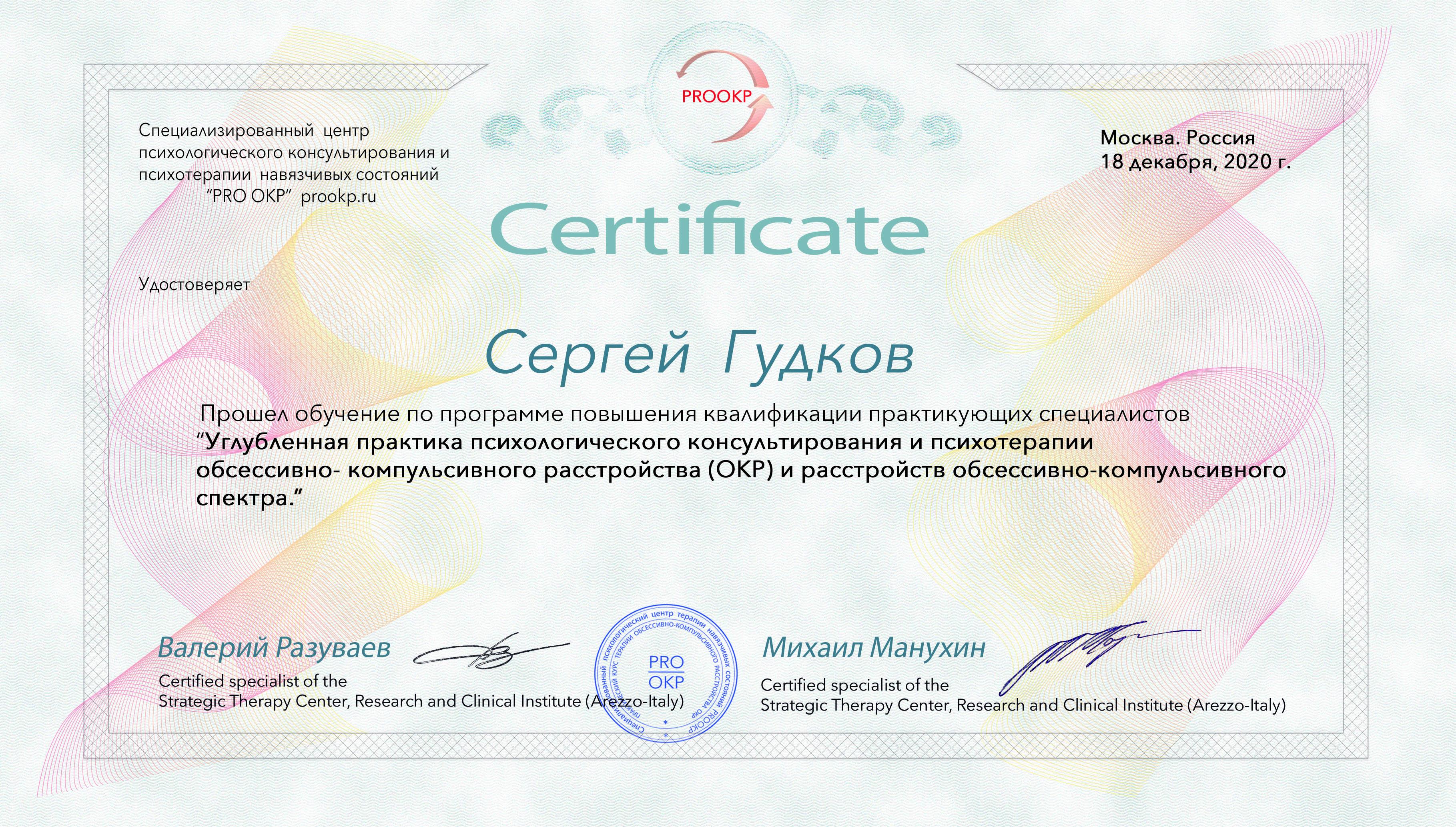 s-gudkov-sertifikat-po-okr