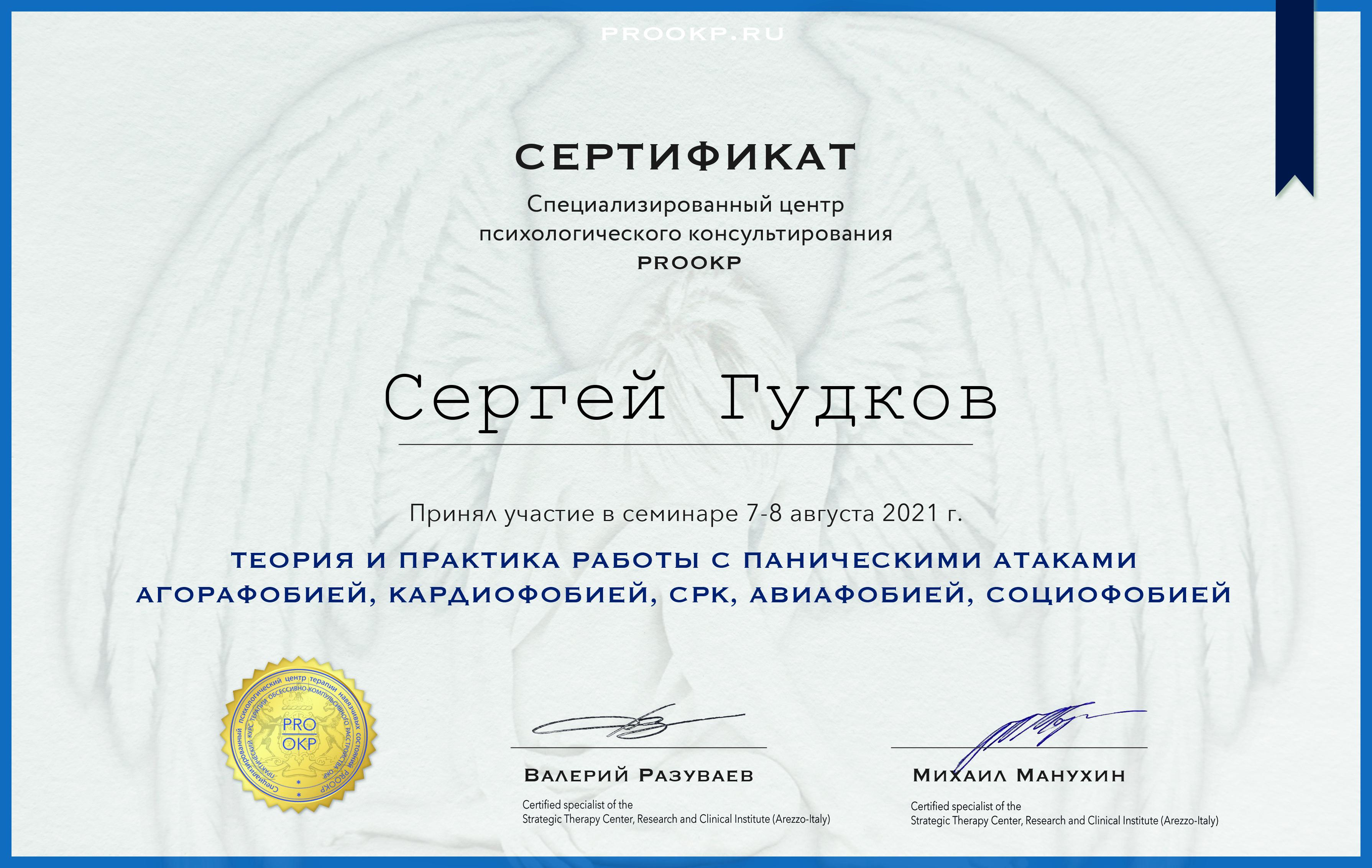 S_Goudkov