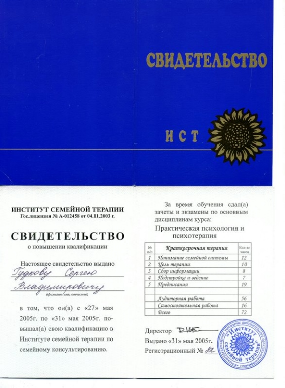 semeynoe-konsultirovanie-2005