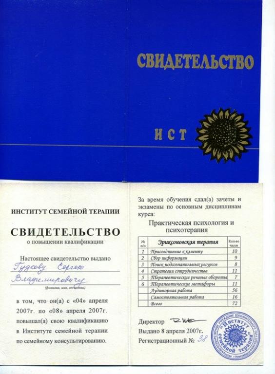 semeynoe-konsultirovanie-2007