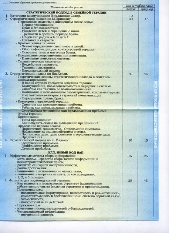 semeynyiy-konsultant-prilozhenie-2