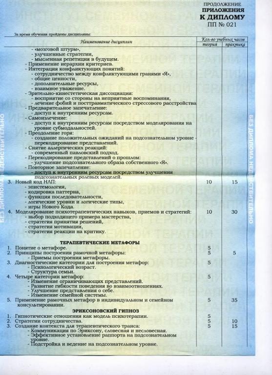 semeynyiy-konsultant-prilozhenie-3