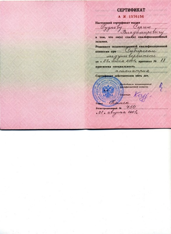 sertifikat-psihiatra-2001