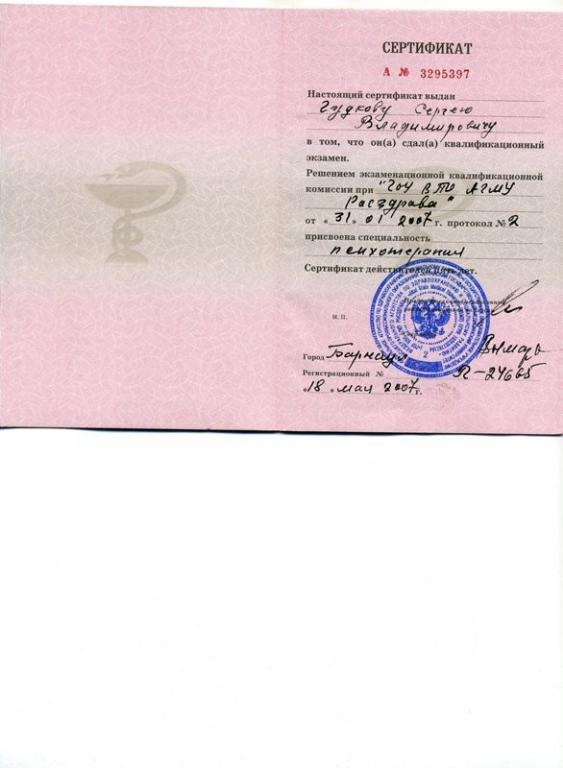 sertifikat-psihoterapevta-2007
