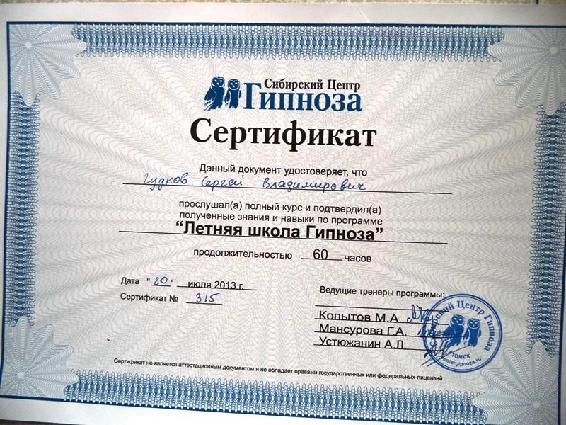 shkola-gipnoza-2013
