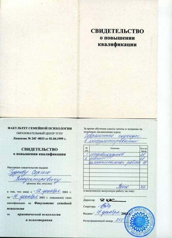 sovremennoe-konsultirovanie-2003
