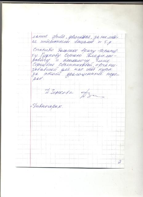 Дивногорск, окончание