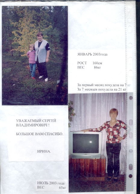 Ирина, 21 кг за 7 мес