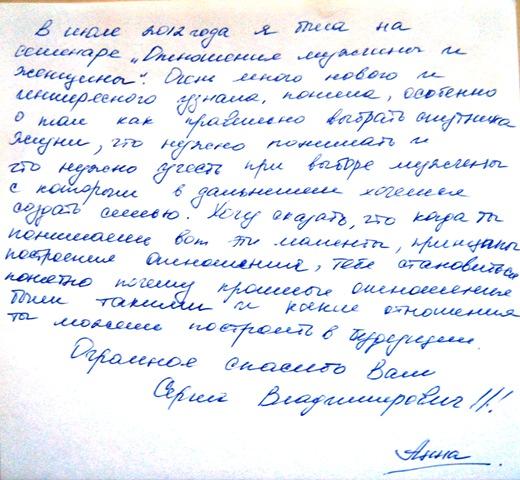 otnosheniya-v-pare-otzyv-anna-iyul-2012